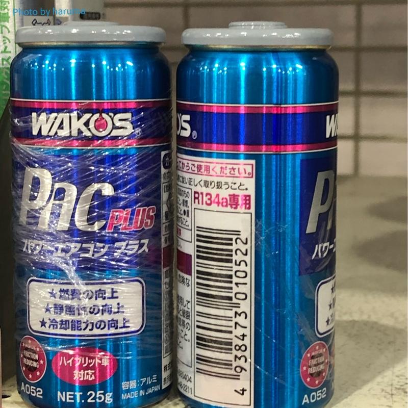 エアコンガスクリーニング +ワコーズエアコン添加剤添加