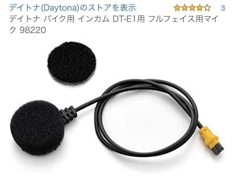 GoPro用外部マイク 加工
