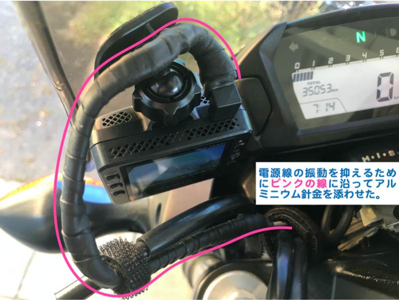 ドライブレコーダー の電源コード補強