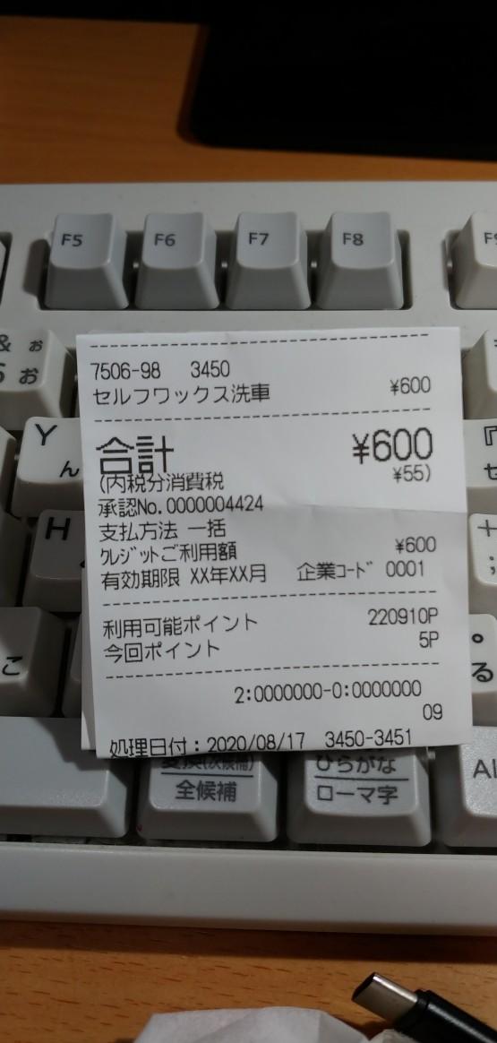昭和シェルで機械洗車