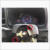 上かバーは邪魔なら知恵の輪して外せそうですけど、今回はこさのまま作業しました。<br /> ワイパースイッチ自体は写真赤丸部分の対角で2か所ビスがあるので+ドライバーで外すと取り出せます。
