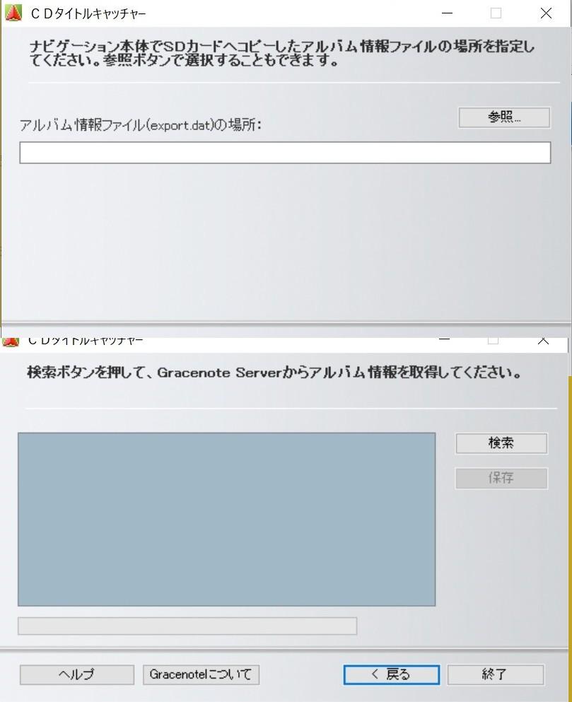 CDタイトルキャッチャー初運用