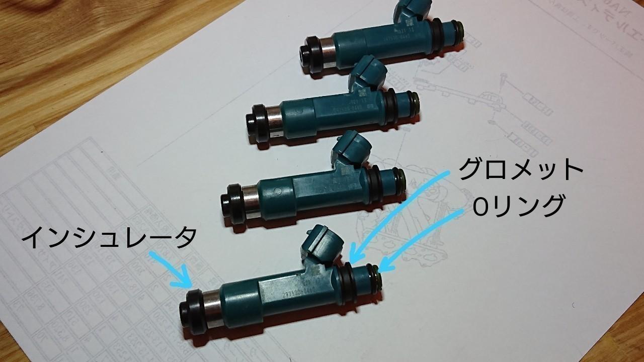 デミオ12穴インジェクター流用①
