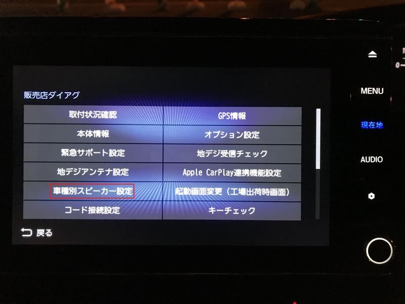 VXU-207NBi tuned by DIATONE SOUND 設定