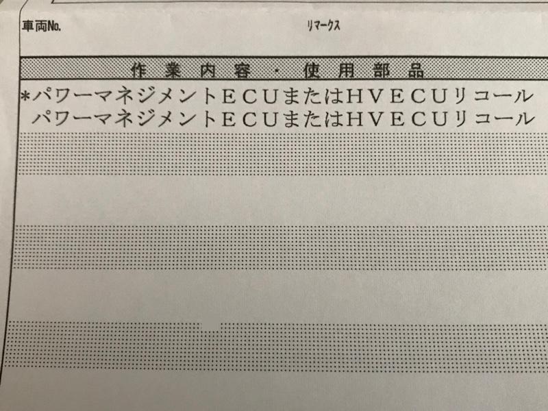 【整備記録】車検、車高調交換、リコール