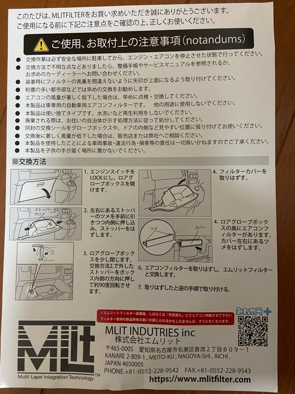 エアコンフィルター交換 MLITFILTER D-150