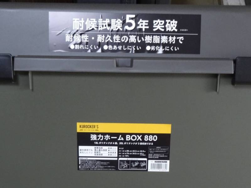 パーツ、工具入れ用 BOX