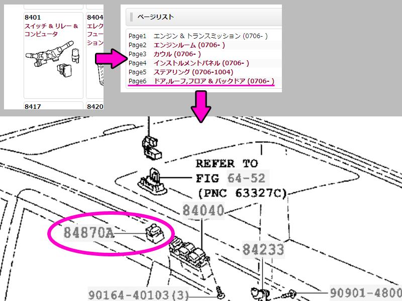 ドアミラーのスイッチ交換 (部品品番情報あり) ZRR70 ヴォクシー