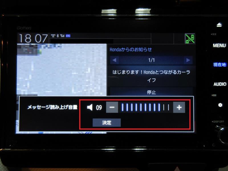 VXU-207NBi internaviウェザー音量調整