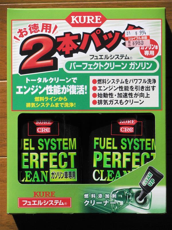 燃料添加剤クリーナー(KUREフュエルシステム・パーフェクトクリーン)の注入