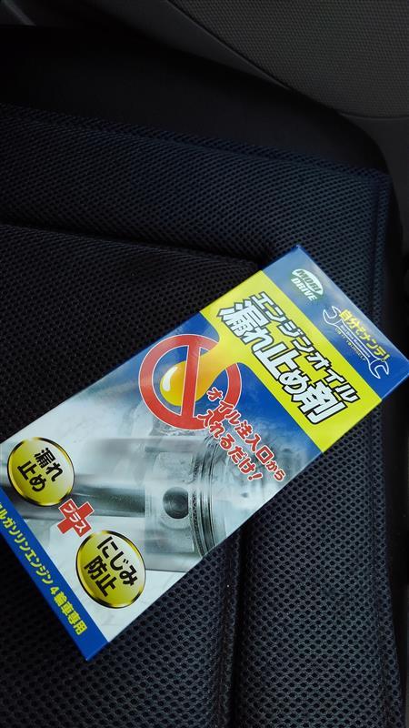 エンジンオイル漏れ止め剤