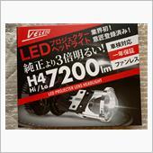 VELENO LEDプロジェクターヘッドライト