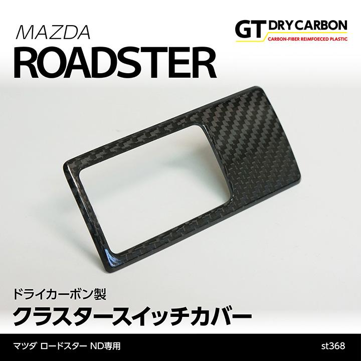 マツダロードスター用クラスタースイッチカバー(st368)取付方法