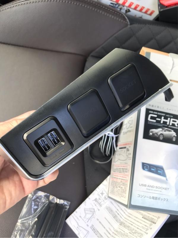 C-HR 専用 電源BOX 取り付け