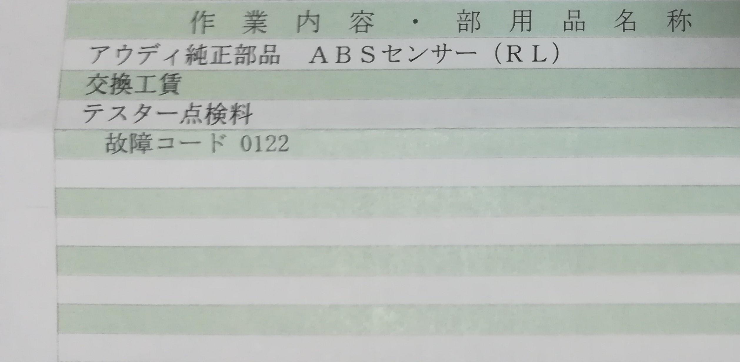 プラズマダイレクト取付・ABSセンサー交換
