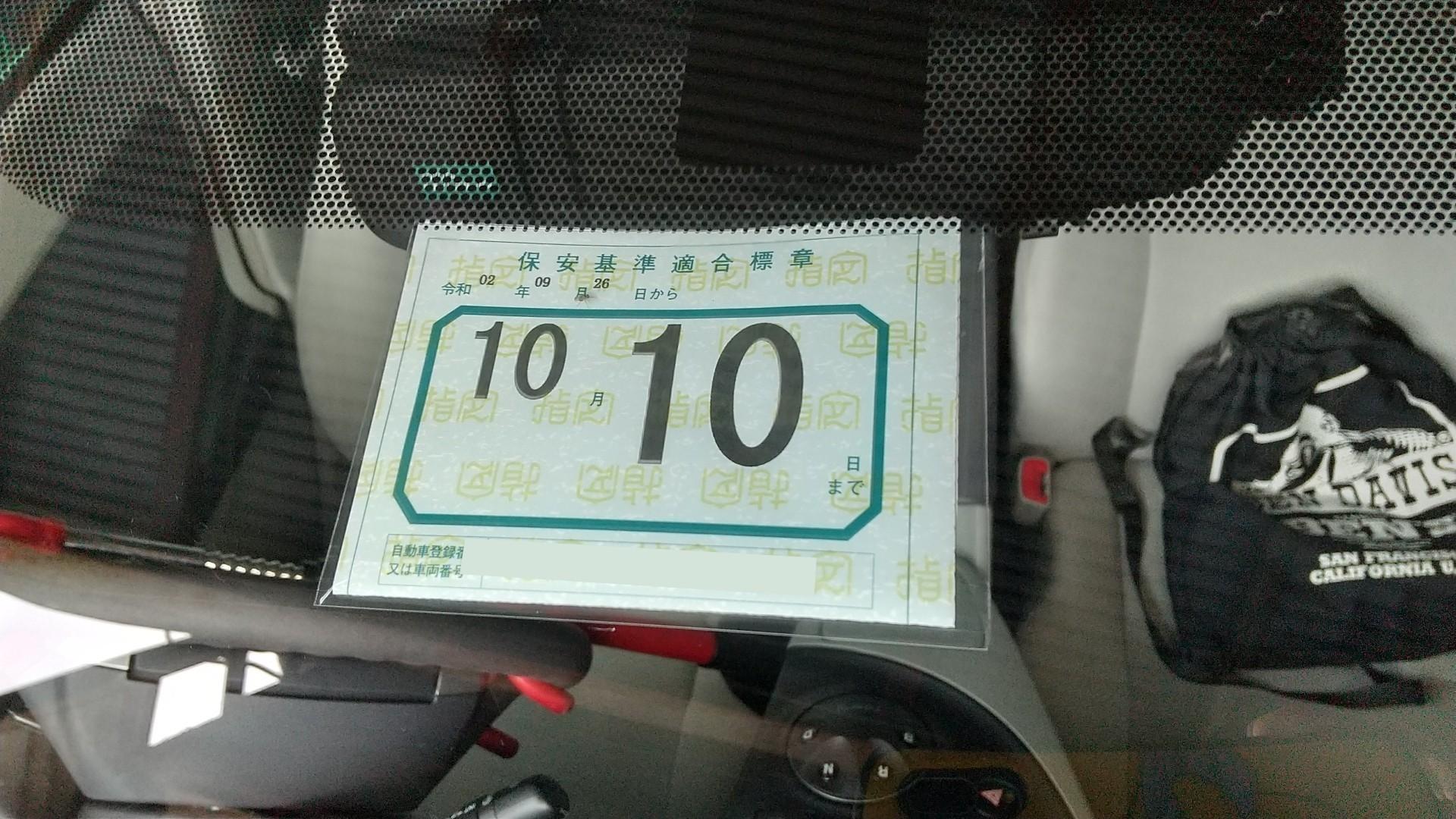 車検を受けてみた。