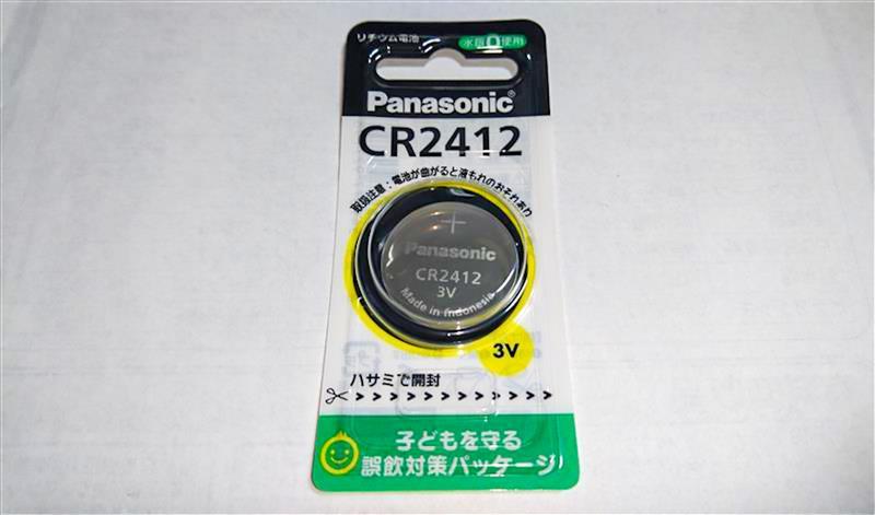 カード・リモコンキーの電池交換。