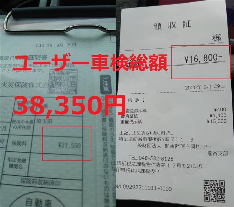 プリウス30 23年式 ユーザー車検総額38,350円