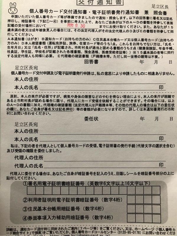 今年の4月に申請出したマイナンバーカード…8月に交付通知書が届いた。