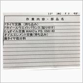 10/8 エンジンオイル・フィルター交換