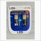 ヤフオクで手に入れたバックランプ用LEDです。果たして使えるのか・・・。ドキドキ。