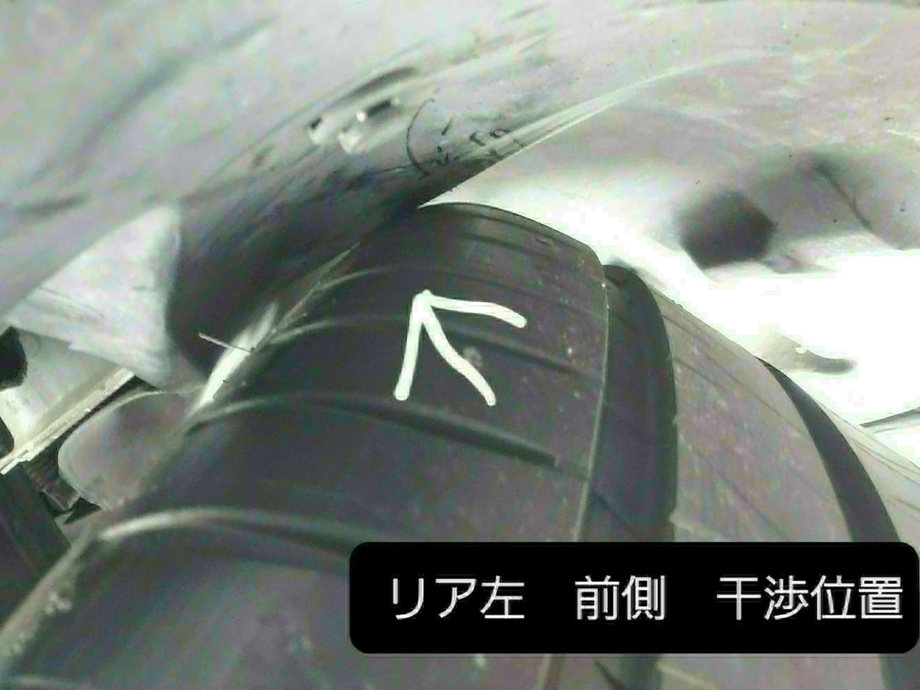 続編♪ リア干渉対策  ② (前側)