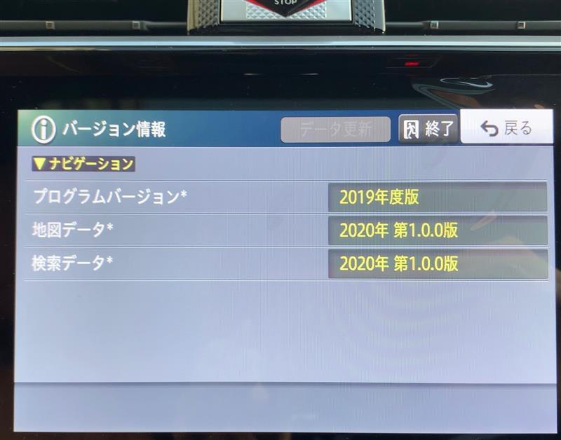 ナビデータアップデート(AVIC-RA801)