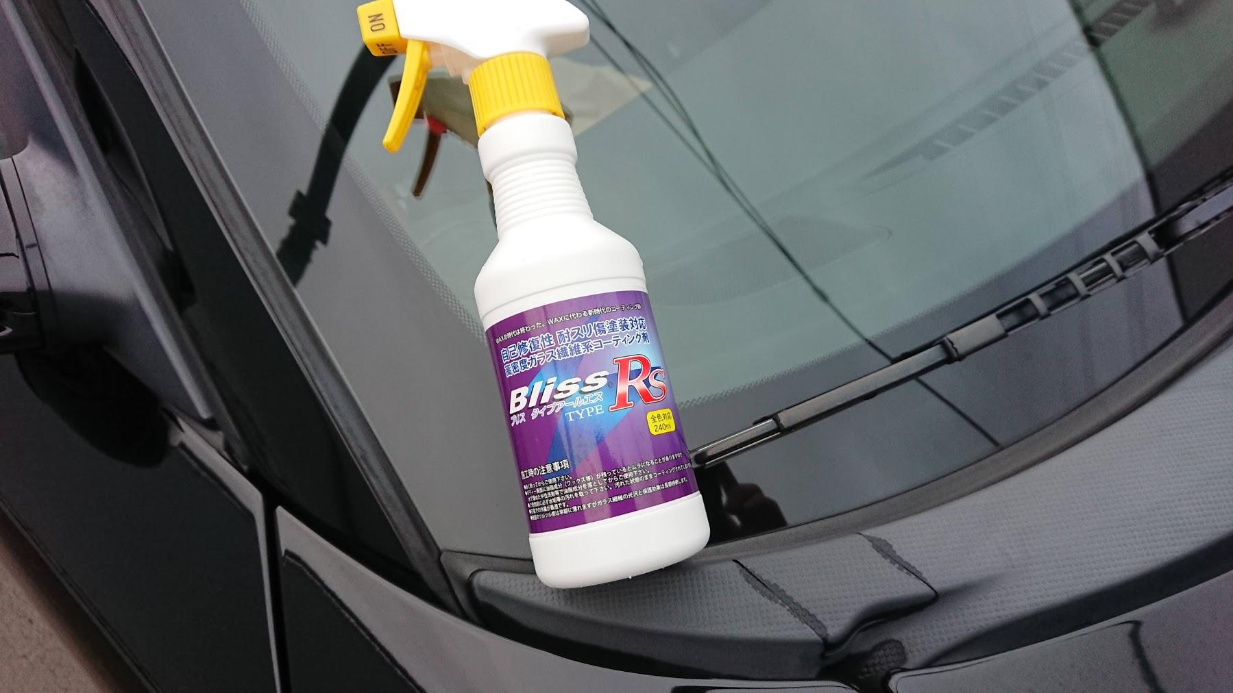 半月ぶりの洗車&ブリスコーティング