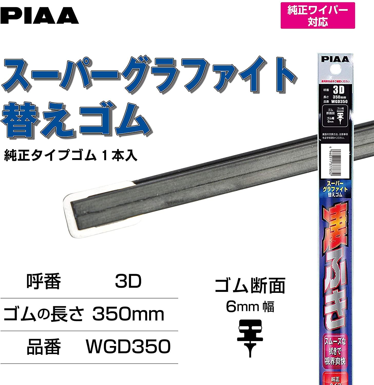 PIAA ワイパー ブレード エアロヴォーグ 超強力シリコート