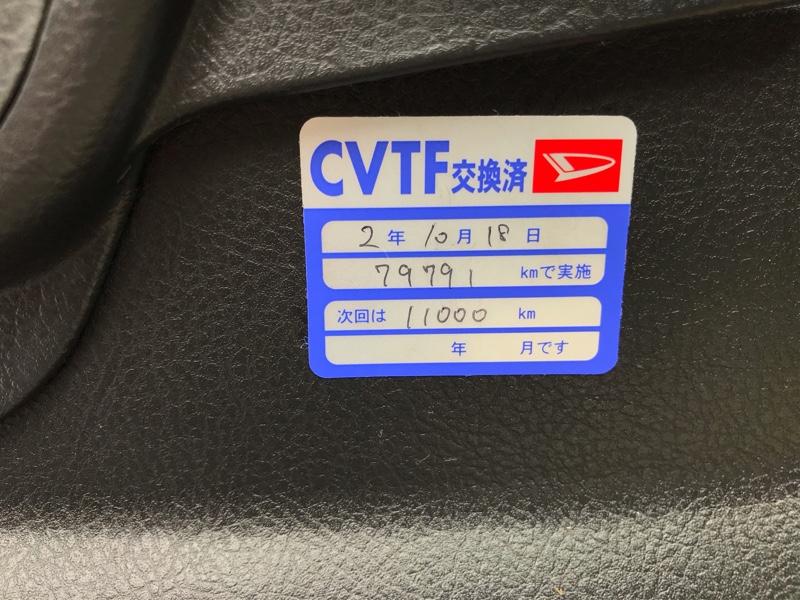 車検&CVTフィールド交換