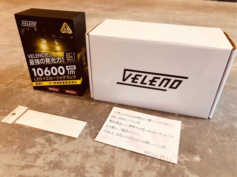 フォグランプ交換①【VELENO LEDイエロ-フォグランプ/ REIZ】