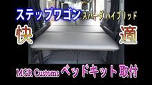 MGR Customs ベッドキット 取付 車中泊OK