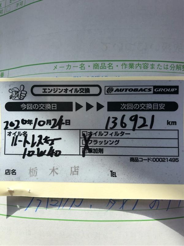 オートバックス ルートMDレスキュー SN 10W40