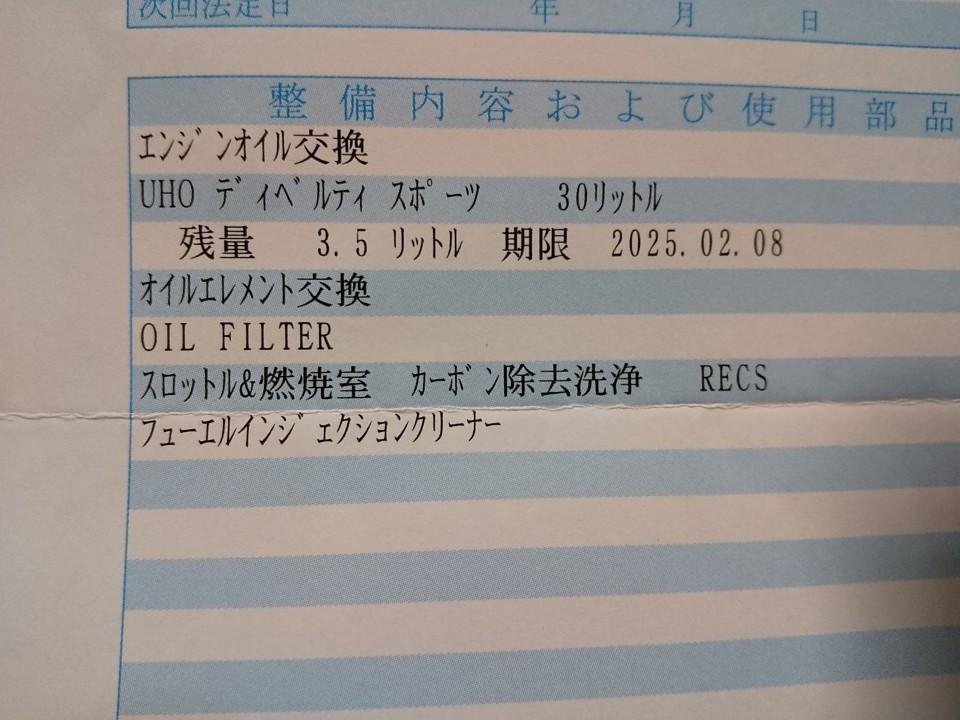 33071㌔走行にて エンジンオイルメンテ