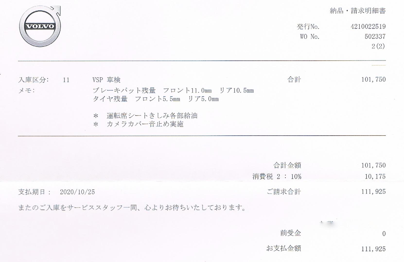 初回車検(ボルボサービスプログラム5年付帯)