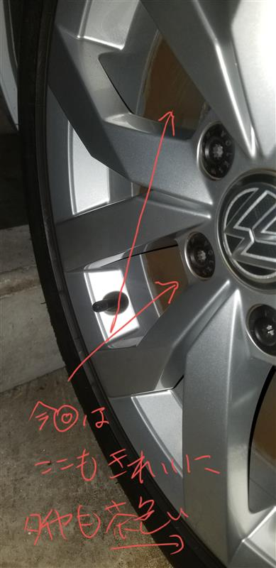 タイヤもきれいにしようと