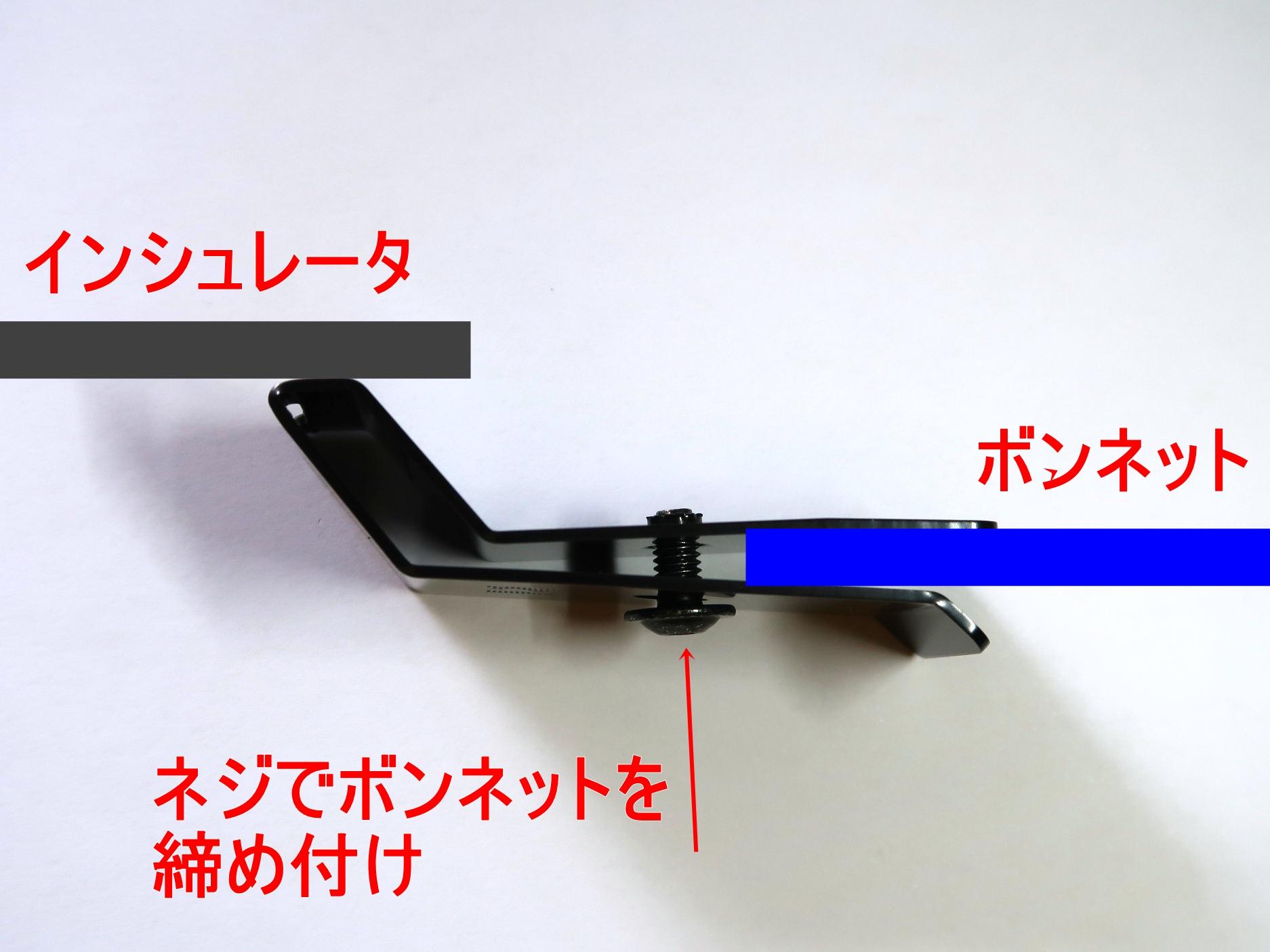 Bonnet Insulator Retaining取付