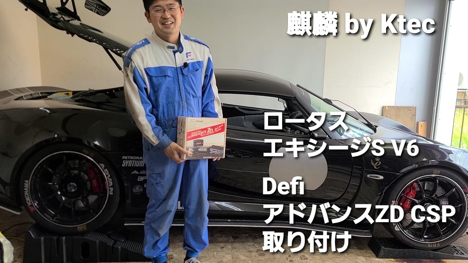 Defi アドバンスZD-CSP取り付け