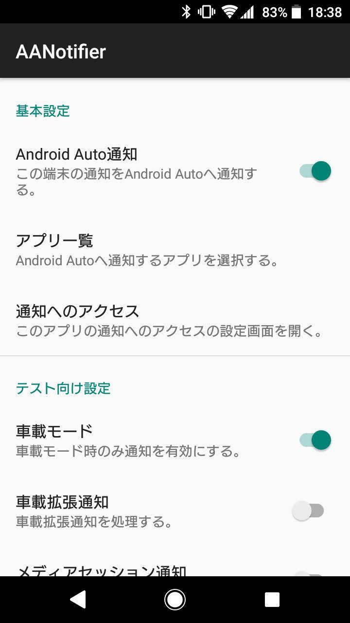Android Autoに通知を表示するアプリ