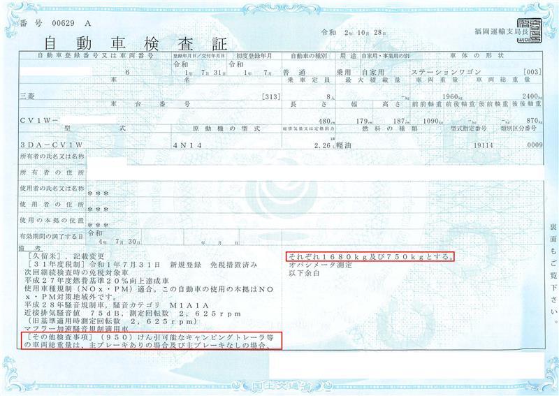 デリカ950登録と車検証記載事項変更完了 所要時間53分