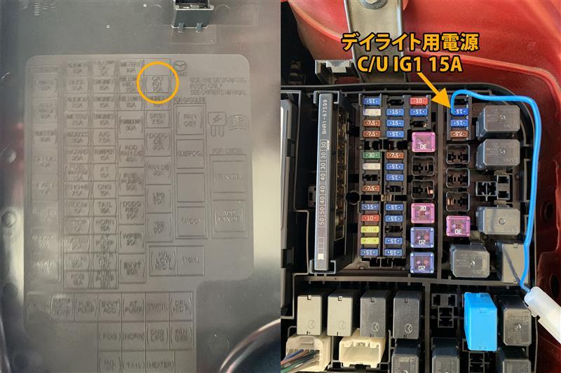 【DIY】ウィンカーユニットの交換(デイライト/ウィンカー切換え機能つき)