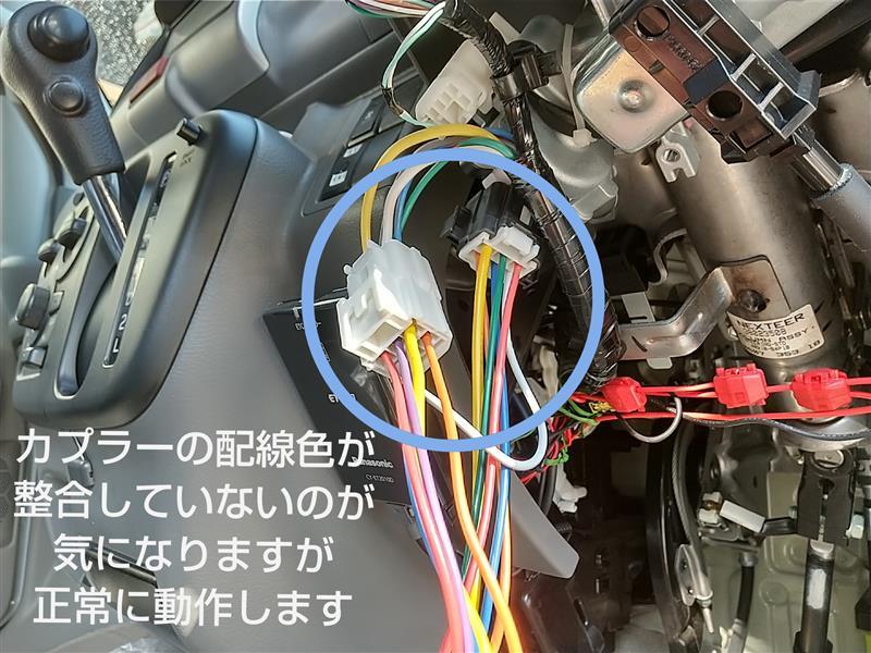 冬支度part2リモコンエンジンスターター
