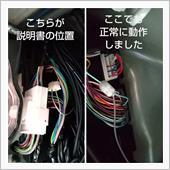 拡張ハーネスの接続は、<br /> グローブボックス奥の左側、<br /> Aピラー下部?<br /> オイルプレッシャー配線に接続です。<br /> 説明書では、<br /> 写真左のカプラーになってますが、<br /> 写真右の位置で取っても問題ない様です。<br /> 私の車、説明書のカプラーが<br /> ナビの余り配線等で隠れていて<br /> 指定のカプラー探し当てられず<br /> 誤配線しまくった結果、<br /> 探し当てたのが右の写真の位置。<br /> ここの方が、つなぎ易かった(^^ゞ
