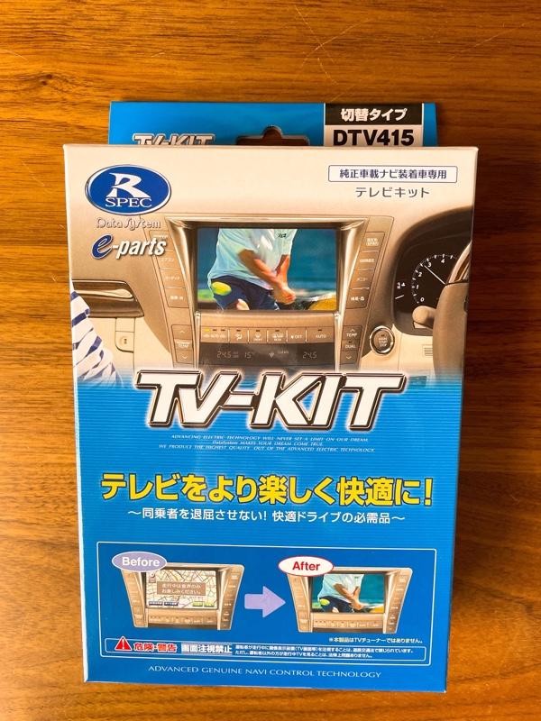 DTV415(テレビキャンセラー)取り付け