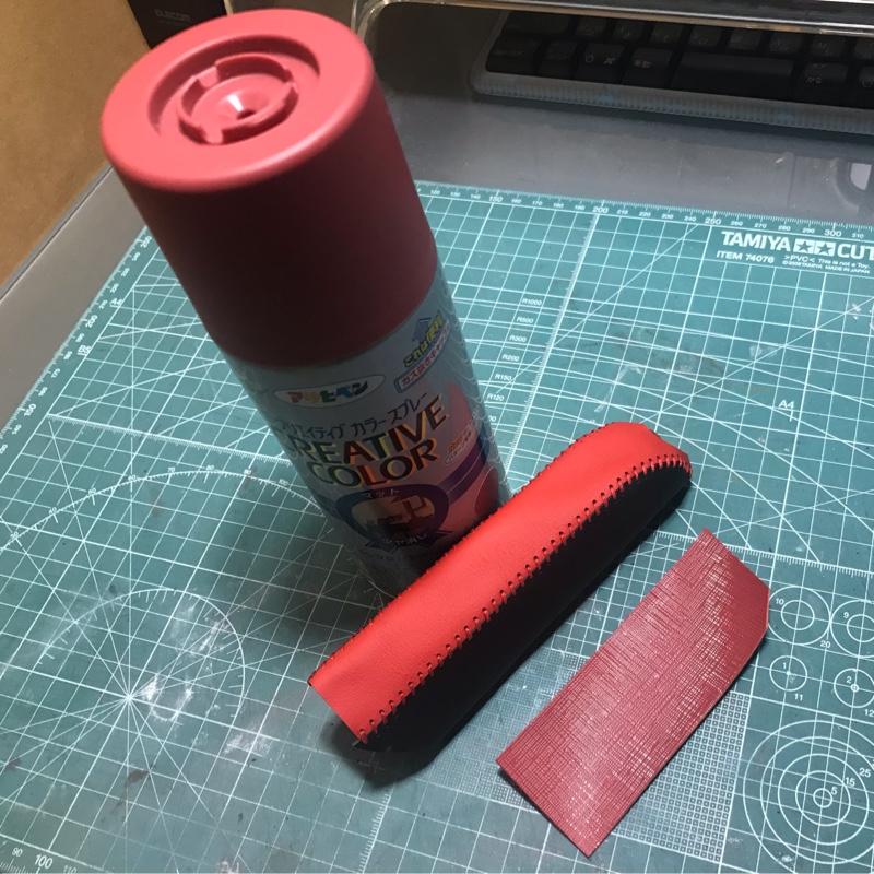 ハンドブレーキ カバー 塗装