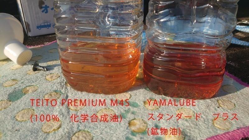 帝都産業 日本製 100%化学合成エンジンオイル M4S 人柱的使用