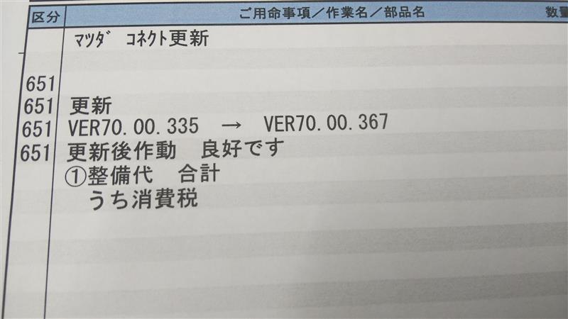 【38,538㎞】通勤快速ロードスターRF号の初車検。