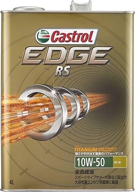 エンジンオイル交換 カストロールエッジRS 10w50