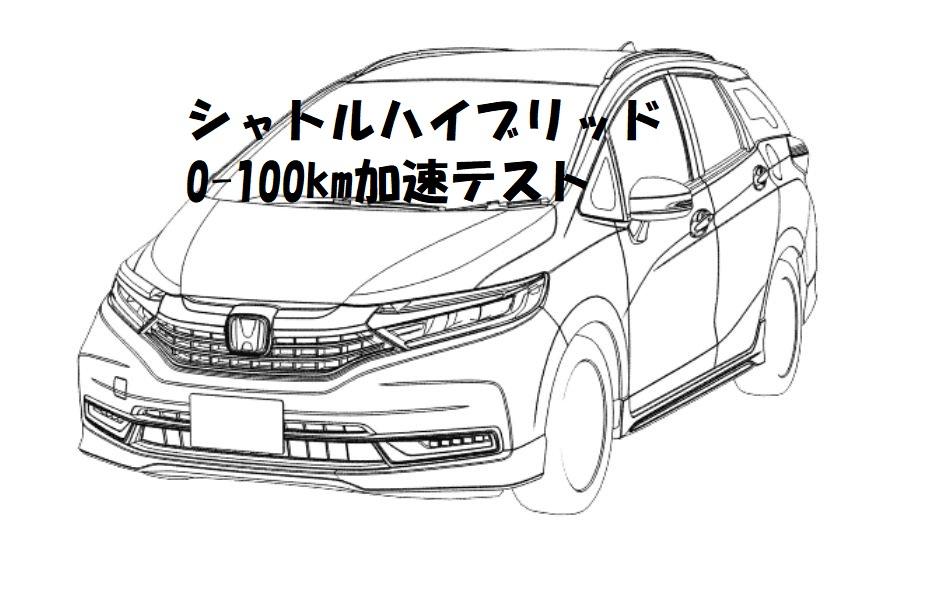 0-100km加速テスト