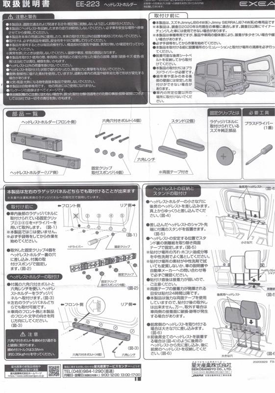 EE-223 ヘッドレストホルダー ジムニーリアサイド 専用設計